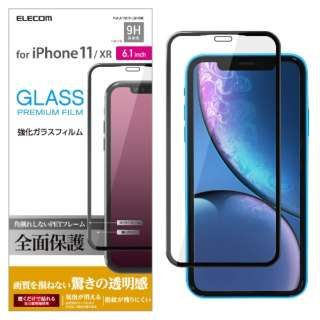 iPhone 11 6.1インチ対応 フルカバーガラスフィルム フレーム付 ブラック PM-A19CFLGFRBK