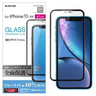 iPhone 11 6.1インチ対応 フルカバーガラスフィルム フレーム付 ブルーライトカット ブラック PM-A19CFLGFRBLB