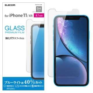 iPhone 11 6.1インチ対応 ガラスフィルム 0.33mm ブルーライトカット PM-A19CFLGGBL