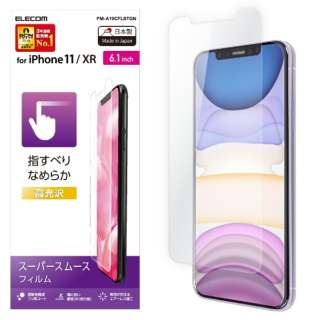 iPhone 11 6.1インチ対応 液晶保護フィルム スムースタッチ 高光沢 PM-A19CFLSTGN