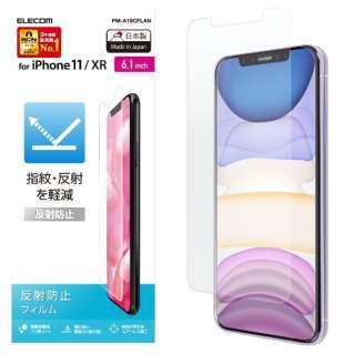 iPhone 11 6.1インチ対応 液晶保護フィルム 反射防止 PM-A19CFLAN