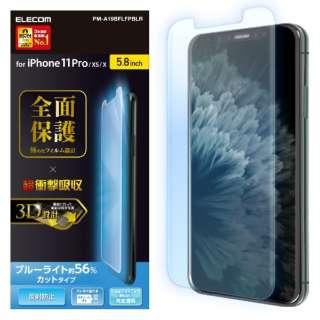 iPhone 11 Pro 5.8インチ対応 フルカバーフィルム 衝撃吸収 ブルーライトカット 反射防止 PM-A19BFLFPBLR