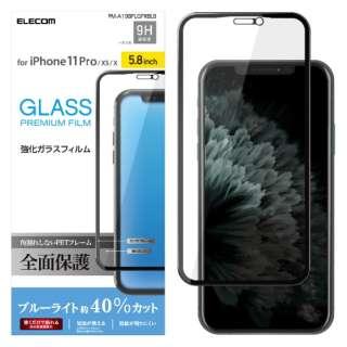 iPhone 11 Pro 5.8インチ対応 フルカバーガラスフィルム フレーム付 ブルーライトカット ブラック PM-A19BFLGFRBLB