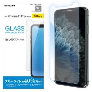 iPhone 11 Pro 5.8インチ対応 ガラスフィルム 0.33mm ブルーライトカット PM-A19BFLGGBL