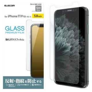 iPhone 11 Pro 5.8インチ対応 ガラスフィルム 反射防止 PM-A19BFLGGM