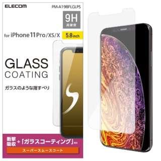 iPhone 11 Pro 5.8インチ対応 ガラスコートフィルム スムースタッチ PM-A19BFLGLPS