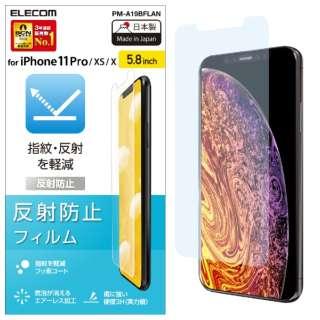 iPhone 11 Pro 5.8インチ対応 液晶保護フィルム 反射防止 PM-A19BFLAN