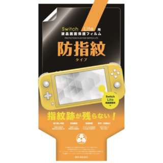 Switch Lite用液晶画面保護フィルム防指紋タイプ BKS-NSL002 【Switch Lite】