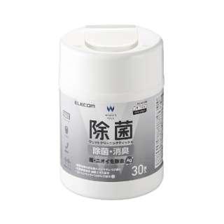 ウェットティッシュ/除菌/ボトル/30枚 WC-AG30N