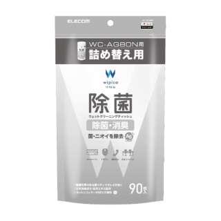 ウェットティッシュ/除菌/詰替/90枚 WC-AG90SPN