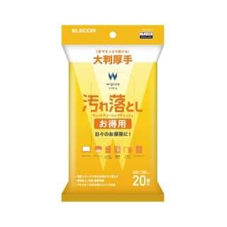 ウェットティッシュ/汚れ落とし/お得用/大判/20枚 WC-AL20LPN