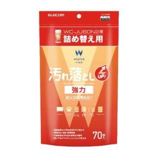 ウェットティッシュ/汚れ落とし/強力/詰替/70枚 WC-JU70SPN2
