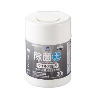ウェットティッシュ/ウイルス除去/ボトル/30枚 WC-VR30N