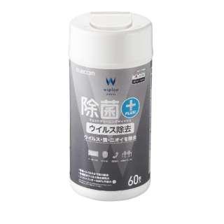 ウェットティッシュ/ウイルス除去/ボトル/60枚 WC-VR60N
