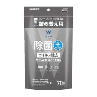 ウェットティッシュ/ウイルス除去/詰替/70枚 WC-VR70SPN