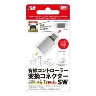 有線コントローラー変換コネクターSW ISMSW059 【Switch Lite】