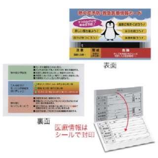 ユニット 熱中症予防緊急医療情報カード HO-535                              8156