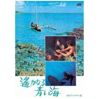遥かなる青い海 HDリマスター版 【DVD】