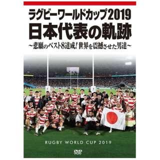 ラグビーワールドカップ2019 日本代表の軌跡(仮) DVD BOX 【DVD】