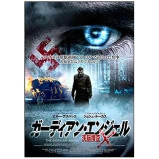 ガーディアン・エンジェル 洗脳捜査X 【DVD】