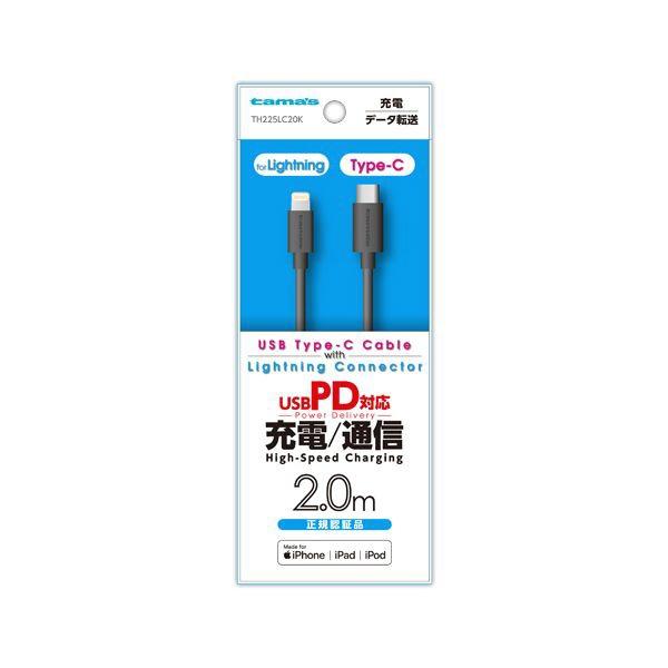 多摩電子工業 TH5L0K toLケーブル.0m ブラック