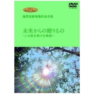 ジブリ学術ライブラリーSPECIAL 池澤夏樹映像作品全集 TBS編 【未来からの贈りもの -この星を旅する物語- 【DVD】
