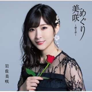 岩佐美咲/ 美咲めぐり~第2章~ 通常盤 【CD】