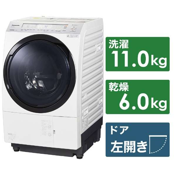 NA-VX800AL-W ドラム式洗濯乾燥機 VXシリーズ クリスタルホワイト [洗濯11.0kg /乾燥6.0kg /ヒートポンプ乾燥 /左開き]