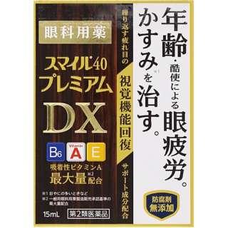【第2類医薬品】スマイルプレミアムDX 15ml(15ml)〔目薬〕