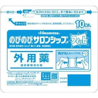 【第3類医薬品】のびのびサロンシップF( 10枚)〔湿布・テープ剤〕
