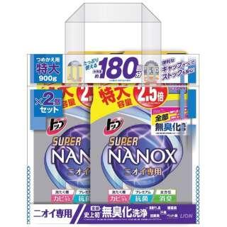 トップスーパーNANOXニオイ専用 つめかえ用特大 2個パック(900g×2)〔衣類用洗剤〕