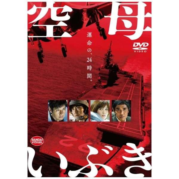 空母 いぶき dvd