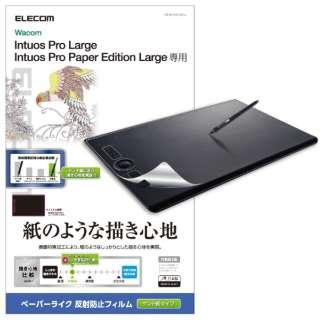Wacom Intuos Pro/large/フィルム/ケント紙タイプ TB-WIPLFLAPLL