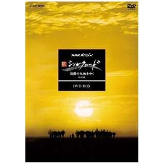 NHKスペシャル 新シルクロード 激動の大地をゆく 特別版(新価格) DVD-BOX 【DVD】