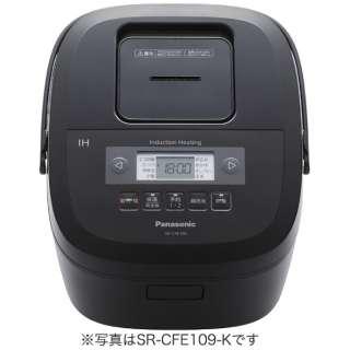 SR-CFE109-K 炊飯器 ブラック [5.5合 /IH]