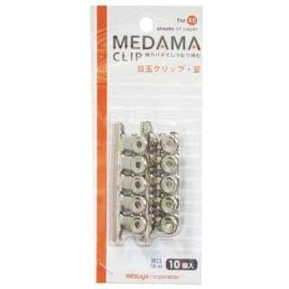 [目玉クリップ] 豆(10個入) MDC-18P
