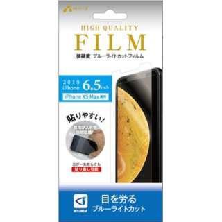 iPhone 11 Pro Max 6.5インチ 耐衝撃フィルム ブルーライトカット VFP19LBL