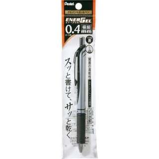 [ゲルインキボールペン] エナージェル ノック式(0.4mm /黒) XBLN74-A シルバー