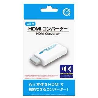 HDMIコンバーター(Wii用) CC-WIHDC-WT 【Wii】