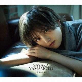 山本彩/ 追憶の光 初回限定盤 【CD】