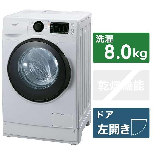 HD81AR-W ドラム式洗濯機 ホワイト [洗濯8.0kg /乾燥機能無 /左開き]