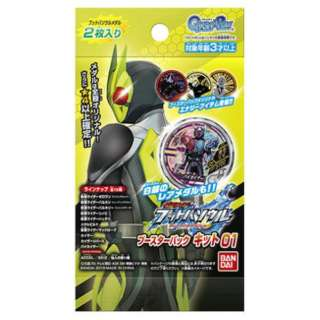 仮面ライダー ブットバソウル ブースターパック キット01