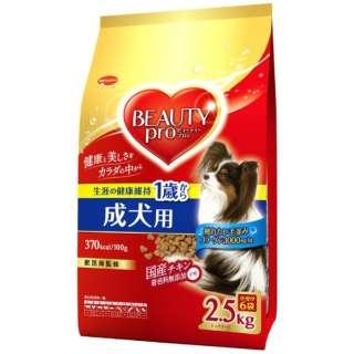 ビューティープロドッグ成犬用1歳から2.5kg