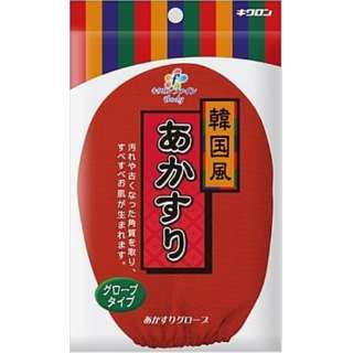 キクロンファイン あかすりグローブ韓国風(レッド) 20128 レッド