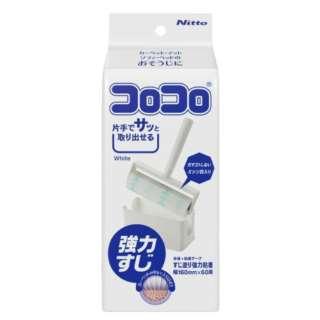 コロコロ強力すじS コンパクト ホワイト C4607