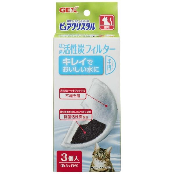 ピュアクリスタル抗菌活性炭フィルター半円タイプ猫用3個