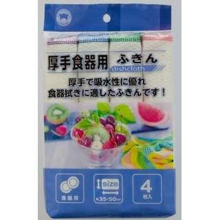 厚手用食器用ふきん F-899
