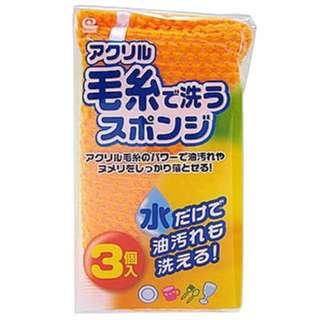 毛糸キッチンスポンジ3P(3枚) KM-004