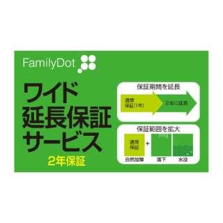 FamilyDot(ファミリードット)ホワイトFD1W ワイド延長保証サービス(通常版)
