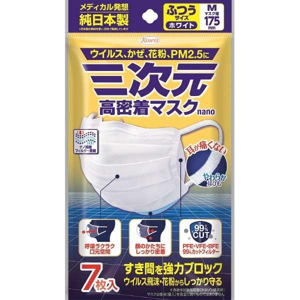 三次元 高密着マスク ナノ  ふつう (7枚)